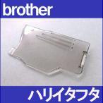 ハリイタフタ XE2144-001 針板フタ 補給部品 針板カバー ブラザーミシン家庭用ミシン専用 brother メーカー純正品