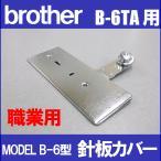 針板カバー(ネジ付) ボタン穴かがり器B-6TA用 ヌーベル専用ブラザー職業用ミシン brotherB6-TAb6ta