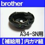 A34-SN用 内かま組 補給部品 内釜組 内カマ A34SN/ELU53シリーズ ブラザーミシン brother家庭用ミシン