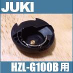 JUKIミシン HZL-G100B用内かま組 内釜組 内カマ HZLG100B ジューキ 家庭用ミシン