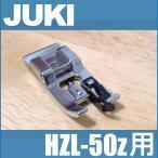 メーカー純正品 HZL-50z用裁ち目かがり押え A9821-E50-0A0  JUKI家庭用ミシン専用 HZL50zジューキたち目かがり押さえ