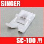 シンガーミシン SC-100専用 テフロン押え レザー押え SINGER SC100用 HP30687HP:34377 モナミヌウ 家庭用ミシン