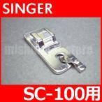 シンガーミシン SC-100専用 HP30685 三巻き押え SINGER SC100用 モナミヌウ 家庭用ミシン