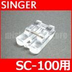 シンガーミシン SC-100専用 HP30735 コンシールファスナー押え  SINGER SC100用 モナミヌウ 家庭用ミシン