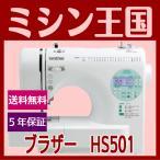 ミシン 本体 初心者 ブラザー コンピューターミシン HS501(CPE0101) フットコントローラー付 ミシン本体送料無料 ミシン brother 文字縫い