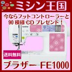 ミシン ブラザー 刺しゅうミシン Family Marker FE1000 ミシン本体送料無料 ミシン brother