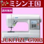 ミシン 本体 ジューキ JUKI 家庭用ミシン HZL-G100B 送料無料 コンピューターミシン HZLG100B