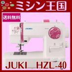 ミシン 本体 初心者 ジューキ JUKI 家庭用ミシン HZL-40 電子ミシン 送料無料 HZL40 小型 コンパクトミシン