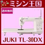 ミシン 本体 ジューキ JUKI 職業用本縫いミシン シュプール TL-30DX 送料無料 TL30DX