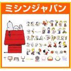ブラザー「スヌーピーと仲間たち(刺しゅうカード)」ECD015
