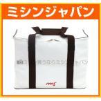 「ロックミシン専用キャリングケース (持ち運びバッグ)」