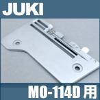 JUKI ロックミシン MO-114D専用補給部品『針板組』A11151100B0A