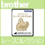 メール便¥164可ブラザーミシン刺しゅうカード「レースコレクション」ECD072ブラザー刺しゅうミシンししゅう糸刺繍糸