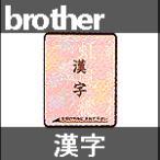 ブラザーミシン刺しゅうカード 「漢字」ECD029刺繍カードししゅうカードブラザー刺しゅうミシン