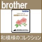 メール便¥164可ブラザーミシン刺しゅうカード 「和模様のコレクション」 ECD070