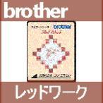 ブラザーミシン刺しゅうカード 「レッドワーク」 ECD050ブラザー刺しゅうミシンししゅう糸刺繍糸