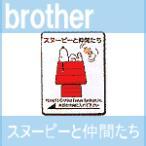 ブラザーミシン刺しゅうカード「スヌーピーと仲間たち」ECD015ブラザー刺しゅうミシンししゅう糸刺繍糸