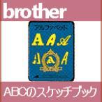 送料¥648ブラザーミシン刺しゅうカード 「ABCのスケッチブック」ECD001