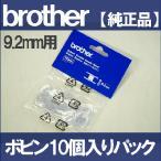 ネコポス対応メーカー純正品B102ブラザーミシン用9.2mm用『ボビン10個入りパック』高さ9.2mm用xa3812-151