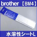 ブラザーミシンブラザー刺しゅうミシン『水溶性シートL』BM4 28cm×300cm(1枚入り)ししゅうミシン