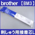 メール便不可メーカー純正品ブラザー ミシン刺繍ミシン『刺しゅう用接着芯L』BM328cm×1m(3枚入り)ししゅう