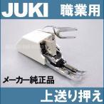 Yahoo!ミシンネットストアYahoo!店メーカー純正品JUKI 職業用ミシンシュプール専用『上送り押え』上送り押さえ ウォーキングフットA9811-D25-0A0ジューキ
