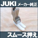 メーカー純正品JUKI 職業用ミシンシュプール専用  『スムース押え』A9840-D25-0A0
