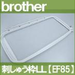 ブラザー刺しゅうミシン刺しゅう枠LL( 30×13cm)刺繍枠LLししゅう枠LLEF85ブラザーミシン