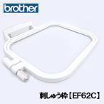 ブラザー刺しゅうミシンファミリーマーカーFe1000用普通枠MEF62C( 10×10cm)刺しゅう枠M刺繍枠Mししゅう枠M補給部品パーツ