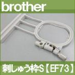 ブラザー刺しゅうミシン用 刺しゅう枠(2×6cm)EF73刺繍枠 ししゅう枠ブラザーミシンXC8479-055