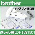 ブラザーミシン イノヴィスN150専用『刺しゅう機セット』 ES150ES-150