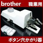 別売りサイズ変更駒9個フルセット付きブラザー職業用ミシンヌーベル専用『ボタン穴かがり器B-6(TA用)』ボタンホーラー/ボタンホールB6-TAb6ta