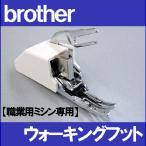 メーカー純正品ブラザーミシンブラザー職業用ミシン専用『ウォーキングフット』上送り押えx80906-001上送り押さえキルティングメイトbrother