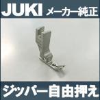 メーカー純正品JUKI 職業用ミシンシュプール専用『ジッパー自由押え』(ジッパー自由押さえ)A9842-D25-0A0