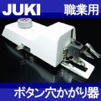 JUKI職業用ミシンシュプールシリーズ対応品(ブラザー製)『ボタン穴かがり器B-6(TA用)』ボタンホーラー/ボタンホールB6-TAb6ta