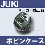 ネコポス対応メーカー純正品JUKI職業用ミシンシュプールシリーズ専用『ボビンケース』A9852-D25-0A0