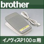 ブラザー 家庭用ミシン イノヴィスP100α用フットコントローラーFC31091EMS17シリーズModel:P
