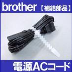 メーカー純正品ブラザー 家庭用ミシン専用電源コード(電源ACコード)補給部品XE1564-001