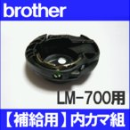 ブラザー 家庭用ミシン LM-700用内かま組補給部品内釜組 内カマCPS52シリーズボビンケース