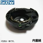 ブラザー 家庭用ミシン A34-MM用内かま組補給部品内釜組 内カマA34MM/ELU53シリーズボビンケース