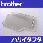 【B】ブラザー 家庭用ミシン専用ハリイタフタXD1645-021(針板フタ)補給部品針板カバー針板ふた