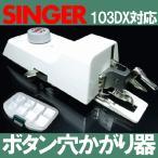 別売りサイズ変更駒9個フルセット付きSINGERシンガー職業用ミシン103DX対応品(ブラザー製)『ボタン穴かがり器B-6TA』シンガー直線ミシンボタ