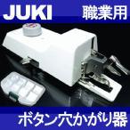 別売りサイズ変更駒9個フルセット付きJUKI職業用ミシンシュプールシリーズ対応品(ブラザー製)『ボタン穴かがり器B-6(TA用)』ボタンホーラー/ボタ