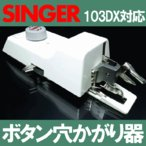SINGERシンガー職業用ミシン103DX対応品(ブラザー製)『ボタン穴かがり器B-6(TA用)』シンガー直線ミシンボタンホーラー/ボタンホールシンガ