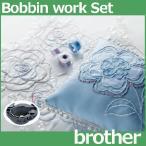 メーカー純正品 ブラザーミシン家庭用ミシン用 飾りぬい用『ボビンワークセット』MODEL: BWSETJPN