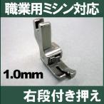 汎用品シンガー職業用直線ミシン「103 DELUXE」103DXシリーズ対応品『右段付き押え1.0mm』段押え段押さえパッケージなし省コスト簡素梱包品