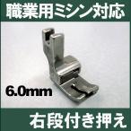 汎用品シンガー職業用直線ミシン「103 DELUXE」103DXシリーズ対応品『右段付き押え6.0mm』6mm段押え段押さえ