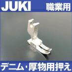 JUKI 職業用ミシンシュプールシリーズ対応品『厚物用押え』デニム・極厚物用押さえ