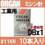 オルガン針工業用ミシン針DBx1KN#11KN(ニット針)(11番手/薄〜中厚物ニット素材用)10本入りDB×1KNdb*1knOR