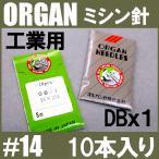 メール便¥82〜可オルガン針 工業用ミシン針DBx1#14(14番手/中厚物生地用)10本入りDB×1DB*1